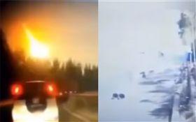 中國大陸,隕石墜落(圖/翻攝自YouTube)
