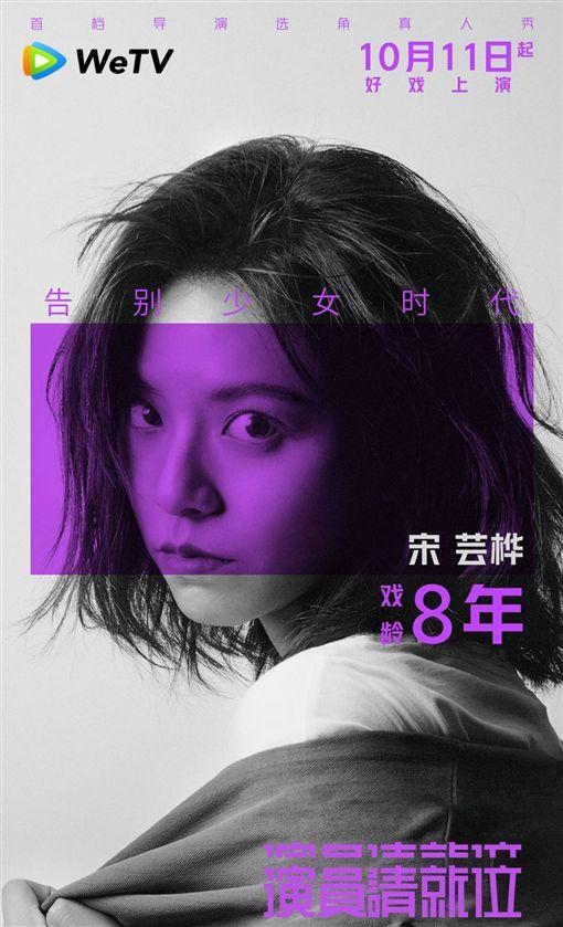 《演員請就位》炎亞綸、任容萱、宋芸樺 圖/WeTV提供