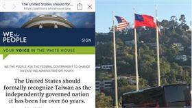 白宮請願網,中華民國及美國國旗,組合圖