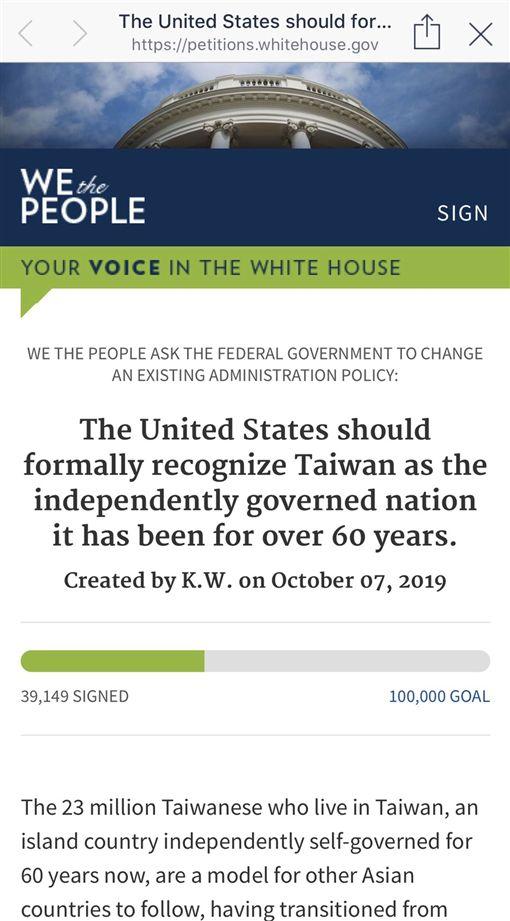 白宮請願網,承認台灣是國家請萬10/12 1230,臉書