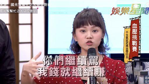 美妝部落客自稱仙女遭嗆 小隻女初上網路節目酸民轟:不會玩幹嘛來!