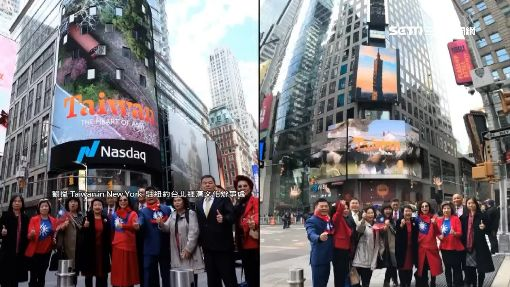 驕傲!在紐約賀國慶 「台灣」登時代廣場大螢幕