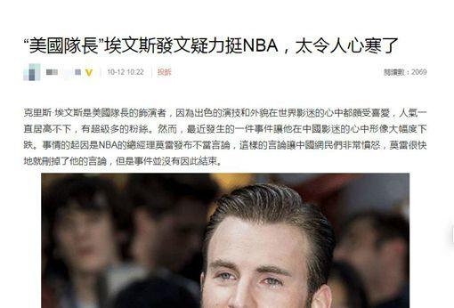 美國隊長克里斯伊凡疑似挺NBA莫雷圖翻攝自微博