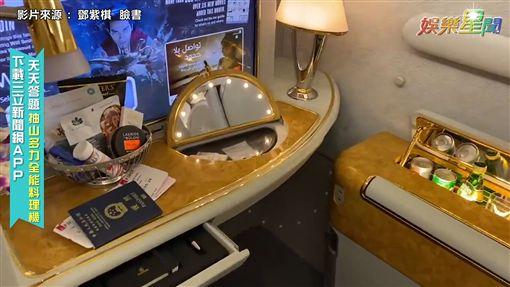 鄧紫棋歐洲旅遊開箱五星級頭等艙