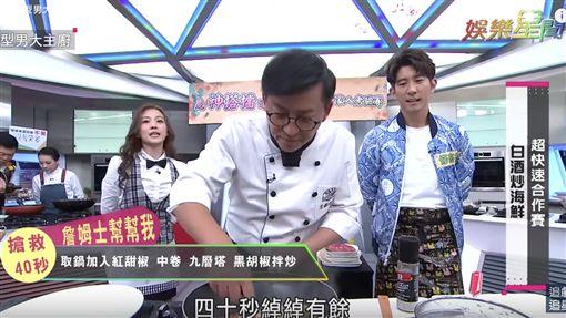 卓文萱新血注入《型男》!修杰楷下廚遭咘咘嫌:可吃外面嗎