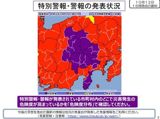 哈吉貝颱風 圖翻攝自日本氣象廳