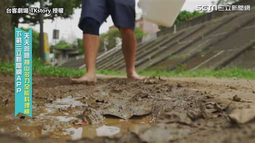 ▲林導演體驗赤腳去裝水。(圖/台客劇場 TKstory 授權)