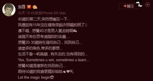 吳尊 圖/微博
