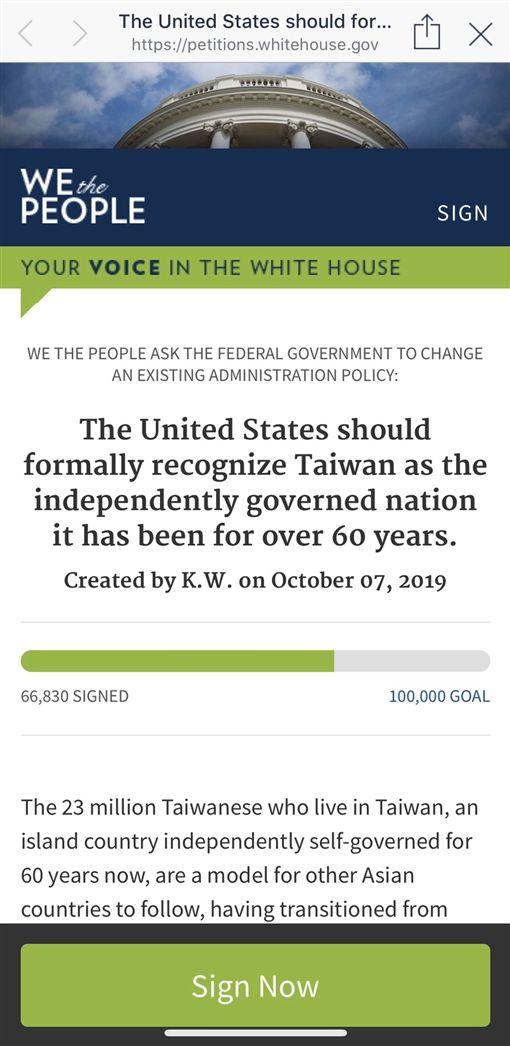 「白宮請願網」發起一項名為「美國應該正式承認台灣在過去60多年來是獨立國家」10/122230。