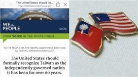 白宮請願網,台美國旗徽章,組合圖