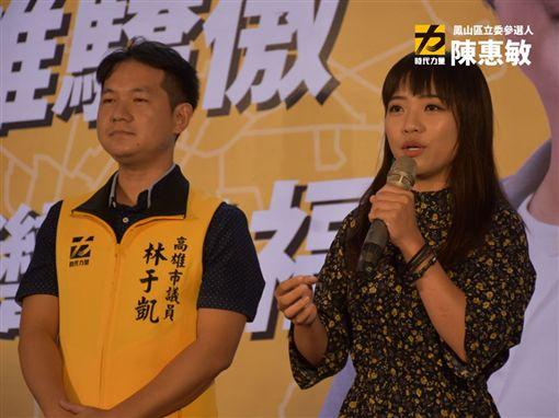 黃捷、林于凱(圖/翻攝自陳惠敏 高雄鳳山立委參選人臉書)