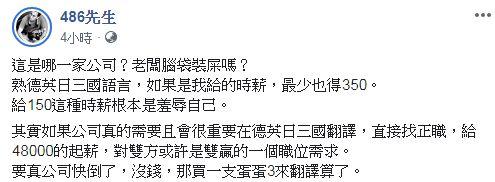 徵才,外語能力,慣老闆,時薪,低薪,助理,486先生(圖/翻攝自臉書)