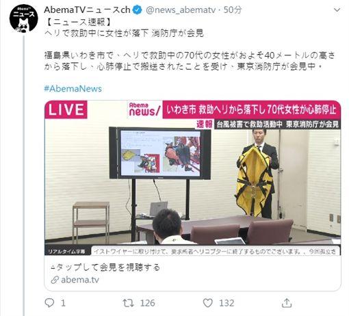 日救援直升機失誤 老婦不慎「40公尺高空」墜落(圖/翻攝自AbemaTVニュースch推特)