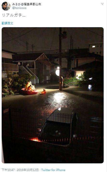 福島縣民眾PO出哈吉貝淹水狀況(圖/翻攝自推特)