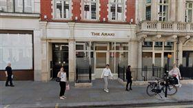 位於英國倫敦的The Araki(荒木壽司店)被封為世界上最貴的壽司店(圖/翻攝自google map)