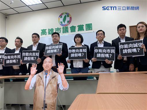 韓國瑜,民進黨團,請假,人形立牌