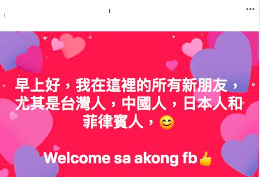 一條線,比基尼,裸台女,蹭熱度,臉書,中文,