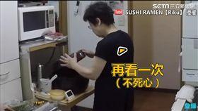 奶奶打開電鍋嚇傻。(圖/SUSHI RAMEN【Riku】授權)