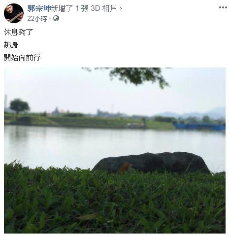 郭宗坤 圖/臉書