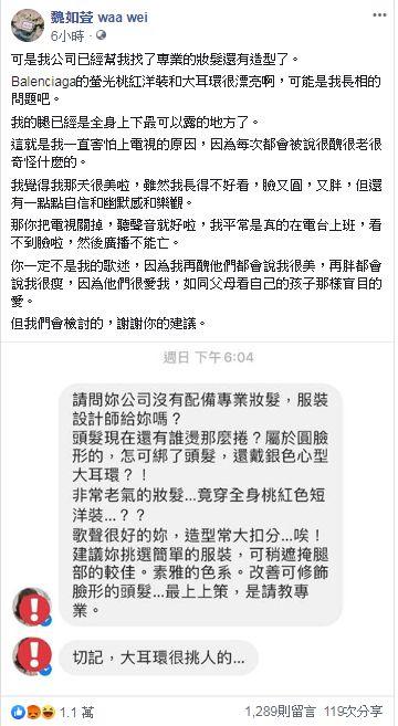 魏如萱(圖/翻攝自臉書)