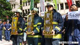 消防員工作權益促進會提供