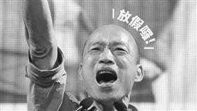 無心假,高雄市長,韓國瑜,請假,大選,李俊俋,韓假,高雄市民 圖/翻攝自李俊俋臉書