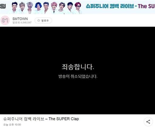 雪莉,死亡,Super Junior,直播取消 圖/VLIVE