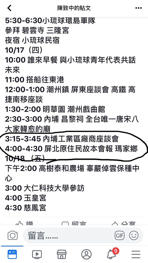 韓國瑜傾聽之旅行程 圖/翻攝自管碧玲臉書