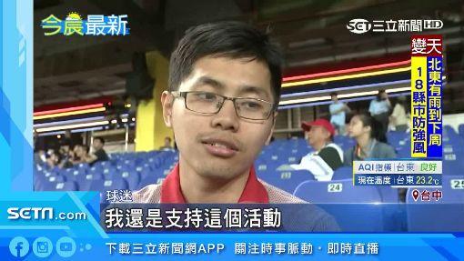 應援敵隊?戴口罩、舉標語喊「香港加油」