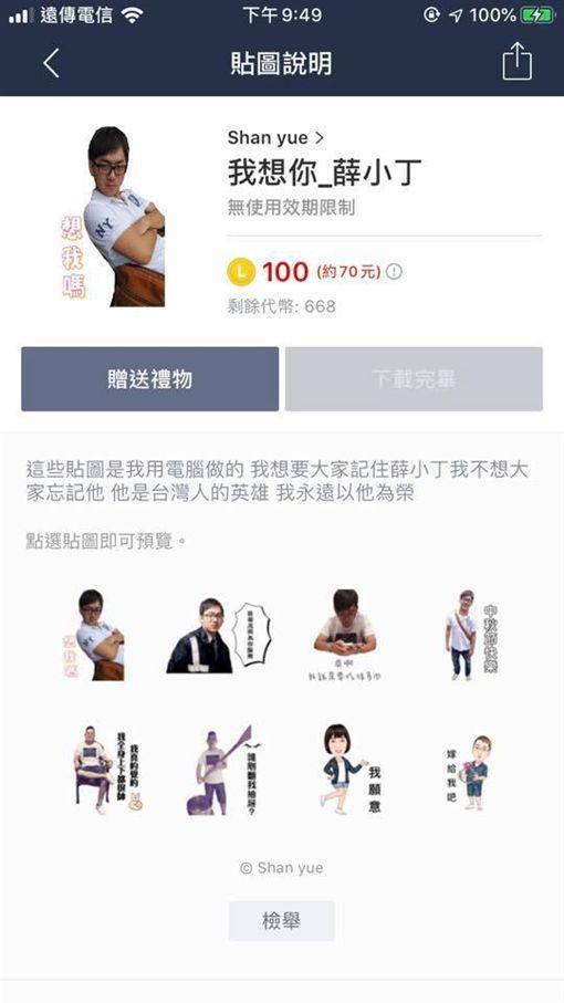 追毒蟲摔車殉職 勇警薛定岳Line貼圖正式上架圖/翻攝自臉書