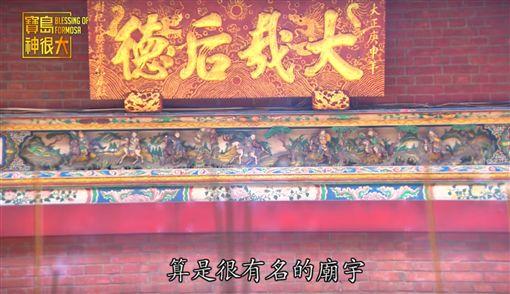 南瑤媽祖婆 看顧中台灣 寶島神很大188集(節目截圖)