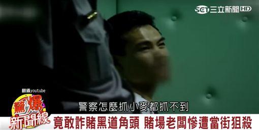 驚爆新聞線 - 一場詐賭賠上三條人命 殺手完成任務後被毒死(節目截圖)
