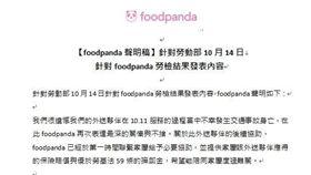 foodpanda聲明