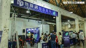 資策會,物聯網智造基地,華山文化創意園區,Maker Faire Taipei 2019,5G,NB-IoT