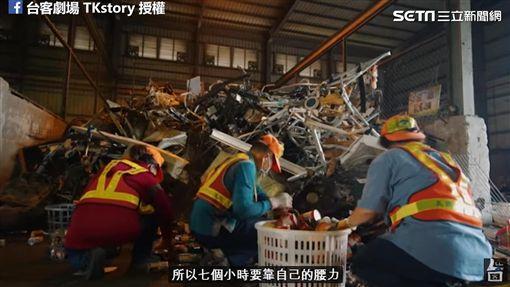 回收廠工作人員「靠腰」力工作。(圖/台客劇場 TKstory臉書授權)