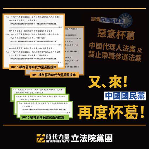 國民黨,中國代理人法案,時代力量 圖/翻攝自時代力量立法院黨團臉書