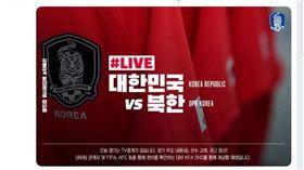 ▲南韓足協只能以文字直播南北韓的比賽。(圖/取自南韓足協推特)