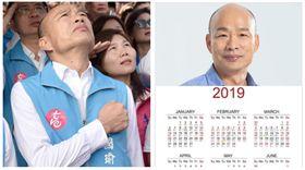 ▲網友KUSO韓國瑜專屬月曆、韓國瑜(組合圖,翻攝臉書、資料畫面)