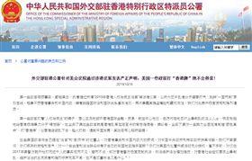 美國,香港人權與民主法案,駐港公署,中國外交部,趁火打劫(駐港公署官網)