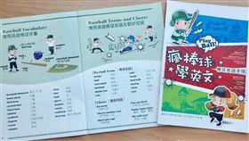 台南推棒球英文學習手冊 免費供索取台南市政府推出「瘋棒球,學英文」學習手冊,蒐集棒球術語、實用棒球對話、棒球經典歌曲等內容,供民眾免費索取學習。(台南市政府提供)中央社記者楊思瑞台南傳真 108年10月15日