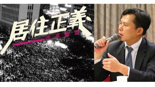 圖/取自居住正義改革聯盟臉書、立委黃國昌臉書)