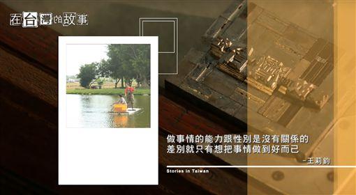 【台北台中】花錢也買不到的好水 在台灣的故事 第894集(節目截圖)