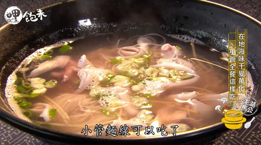 【澎湖】小管十吃 你吃過幾吃? 20190815 #21(節目截圖)