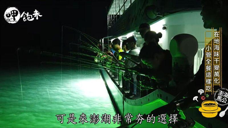 澎湖體驗夜釣小管 好玩新鮮好玩