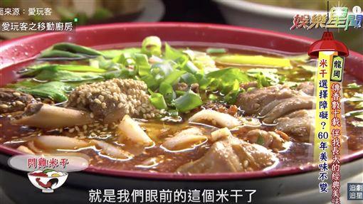 沒聽過嗎?桃園人從小吃到大的平民美食!飄香60年眷村「米干」滑順好順口!