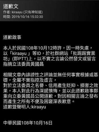 網友向黃國昌道歉 圖/翻攝自PTT