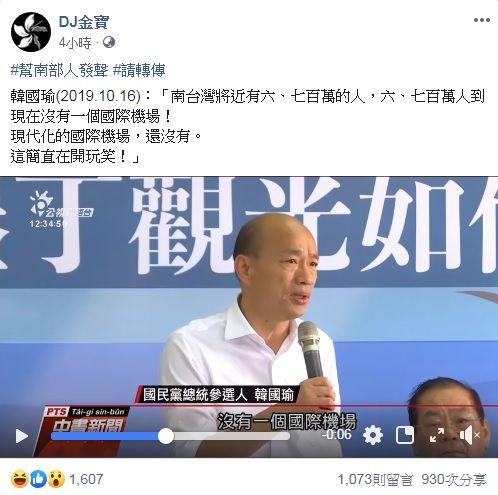 韓國瑜稱南台灣無「國際大機場」 DJ金寶:小港正在哭(圖/翻攝自DJ金寶臉書)