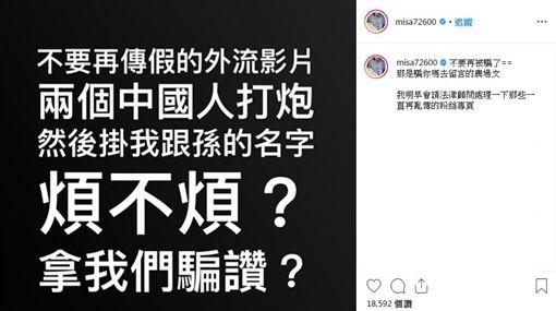 米砂自曝跟孫安佐「15秒運動片」 認了:曾打過炮/米砂、孫安佐IG