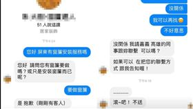 窗簾,業者,態度,私訊,客人 圖/翻攝爆怨公社
