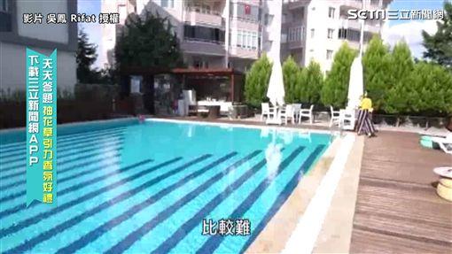 ▲走進社區的公共空間,一大片露天游泳池映入眼簾。(圖/吳鳳 Rifat 授權)